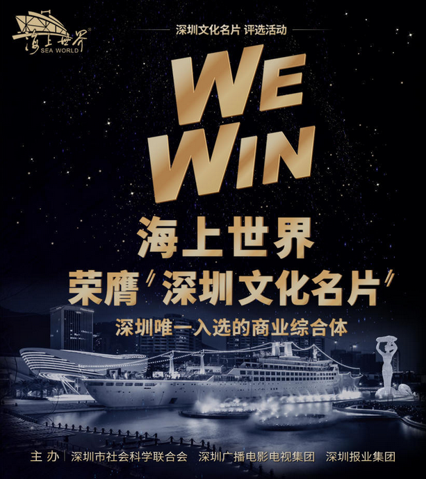 """海上世界获""""深圳文化名片"""",实至名归!"""
