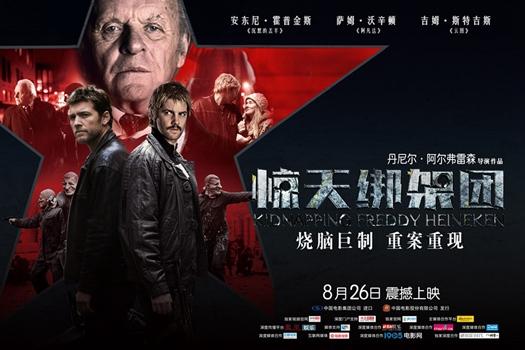 《惊天绑架团》主题海报【点击查看高清组图】