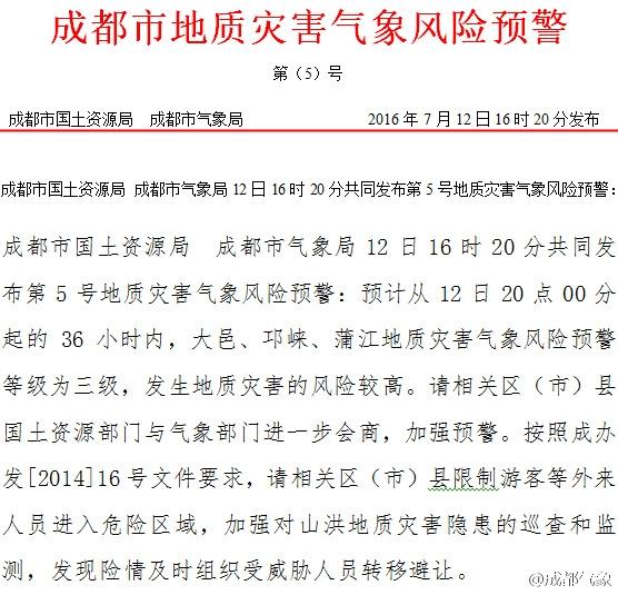 成都发布地质灾害气象风险预警 大邑、邛崃、蒲江地质灾害风险高