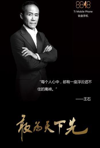 """从邀请函上看到,这是一场以""""敢为天下先""""为主题的新品发布会。那么,到场助阵的嘉宾自然应该是所在领域最具敢为天下先精神的人。王石,万科集团的创始人,他大刀阔斧的股份制改革与远见卓识让万科成为中国最优秀的房地产企业之一,他以52岁的年纪成为中国登顶珠峰年龄最大的一位登山者,并在此后的四年中成功登上11座高峰。"""