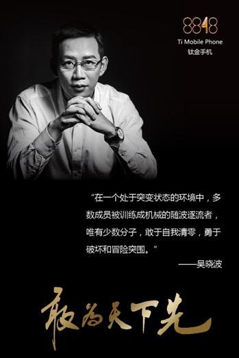 吴晓波,中国最具影响力和号召力的财经作家,无论是转型新媒体作响吴晓波频道,还是买下小岛种杨梅卖吴酒,他始终代表着中国最具创新精神的知识分子形象。正是这三位来自不同行业领域的先行者,将在8848钛金手机的新品发布会上现场分享他们自己对敢为天下先的理解和表达。