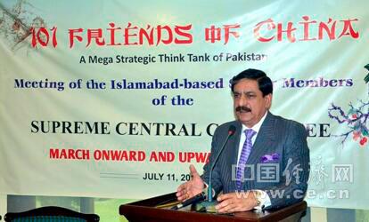 图为出席会议的巴基斯坦总理国家安全顾问纳西尔-汗-詹朱阿。(《巴基斯坦观察家报》供图)