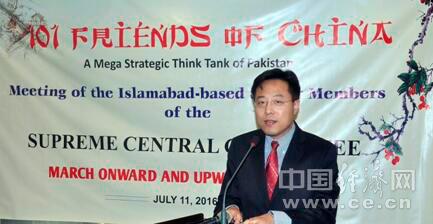 图为出席会议的中国驻巴使馆政务参赞赵立坚。(《巴基斯坦观察家报》供图)