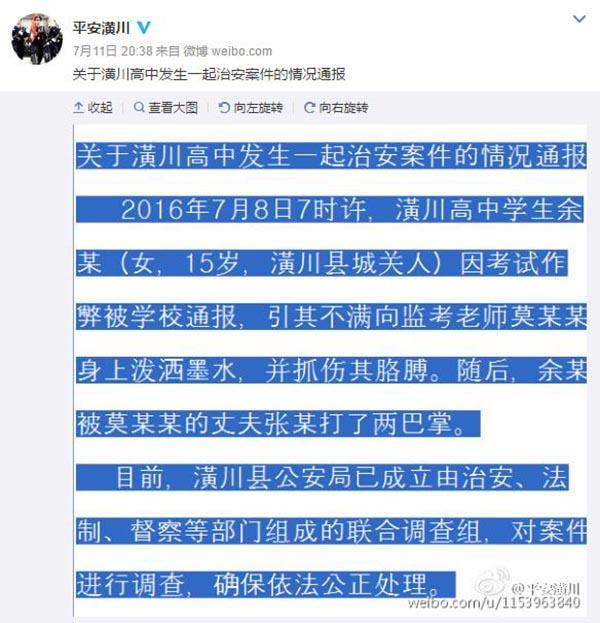 潢川县公安局民间微博公布的传递。