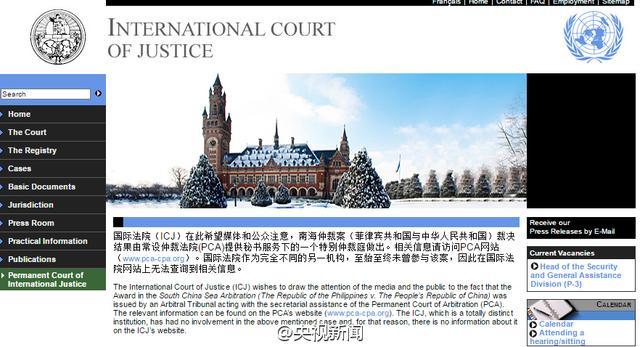国际法院官网截图
