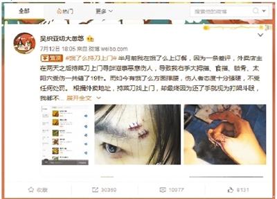 用户在微博上讲述自己被打伤的经过