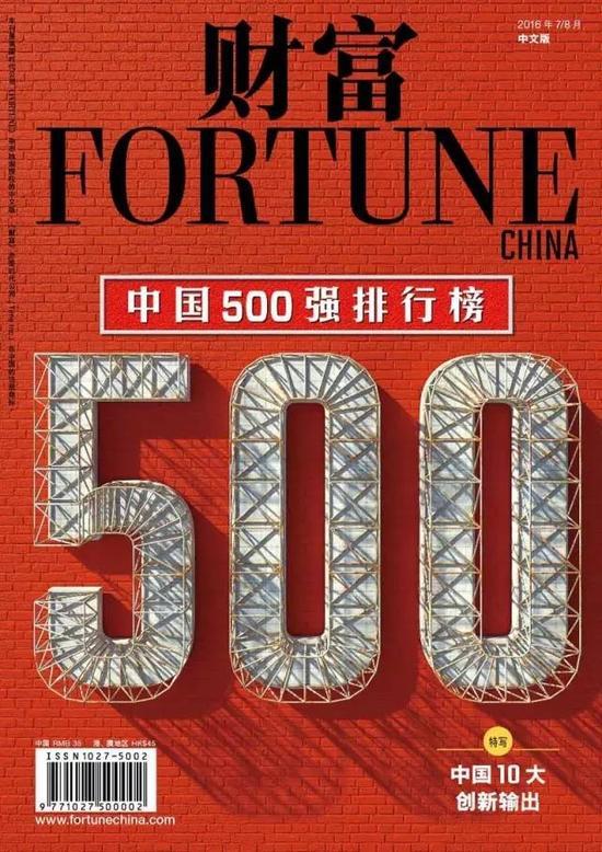 2016年《财富》中国500强发布