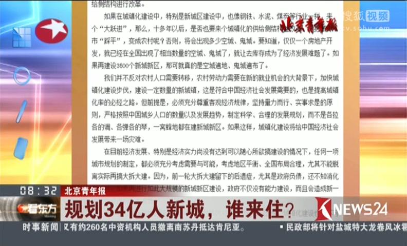 北京青年报:规划34亿人新城 谁来住 - 搜狐视频