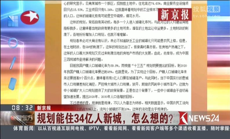 新京报:规划能住34亿人新城 怎么想的 - 搜狐视频