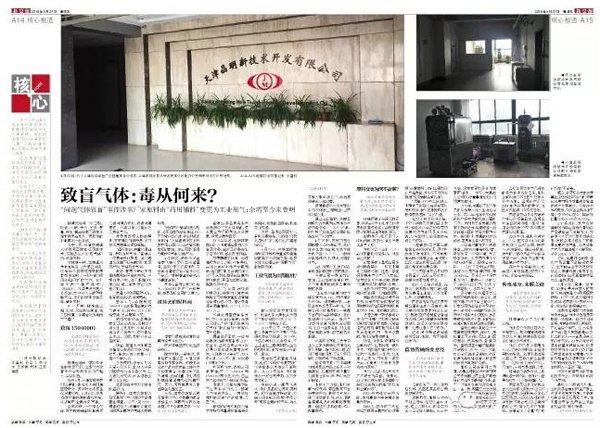 新京报5月27日报导《致盲气体:毒从何来》被被告作为依据呈交法院。版面截图