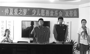 叶欣语,叶斯语,徐胤哲,翁子卜(从左至右)在公布会上展现捐助的校服样式