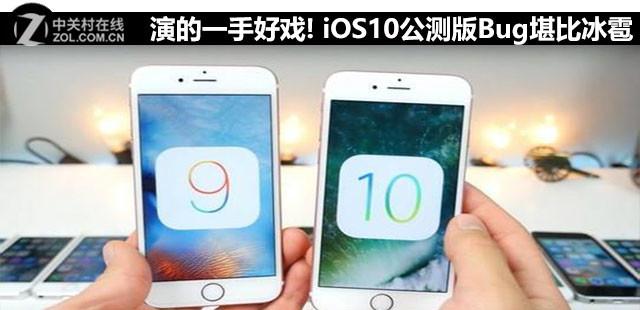 演的一手好戏!iOS10公测版Bug堪比冰雹