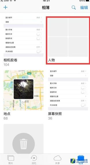 演的一手好戏!iOS10公测版Bug堪比大洪水