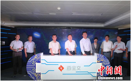 百金互联网金融资产交易中心正式开业