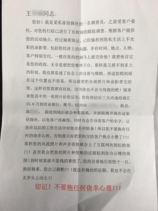 第一封PS艳照讹诈信附相片,讹诈25.8万。