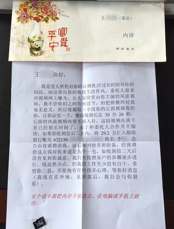 第二封PS艳照讹诈信附有一个内存卡,讹诈29.2万。