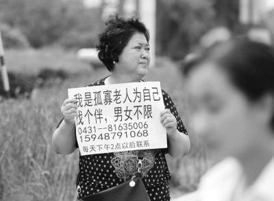 69岁独身阿姨街头举牌 我想找个伴儿安度晚年