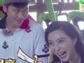 《挑战者联盟第二季片花》第七期 范冰冰嘲笑李晨恐高 薛之谦获李晨世纪之吻