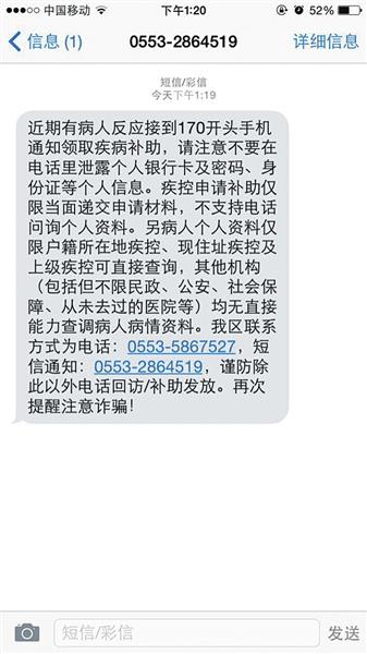 安徽芜湖疾控部门发给患者的提醒短信。