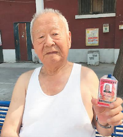 北京老人李树文展示老年人优待卡。