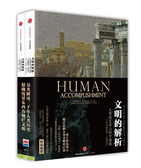 文明的解析:计量方法探究人类的艺术与科学成就