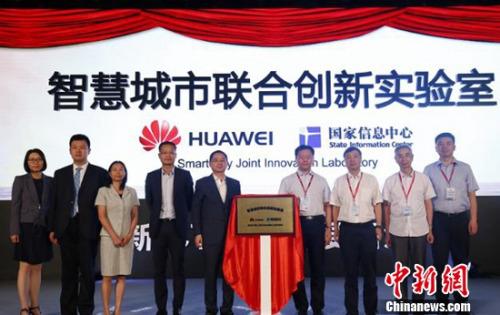 国家信息中心与华为智慧城市联合创新实验室揭牌