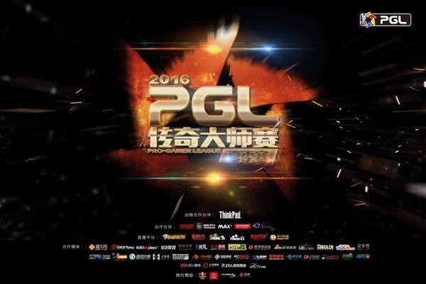 PGL总决赛开战 X&Eplison联手出击上演强强对话