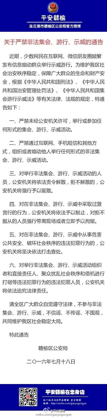 江苏赣榆县公安局:少数网民近期在互联网频繁煽动群众游行