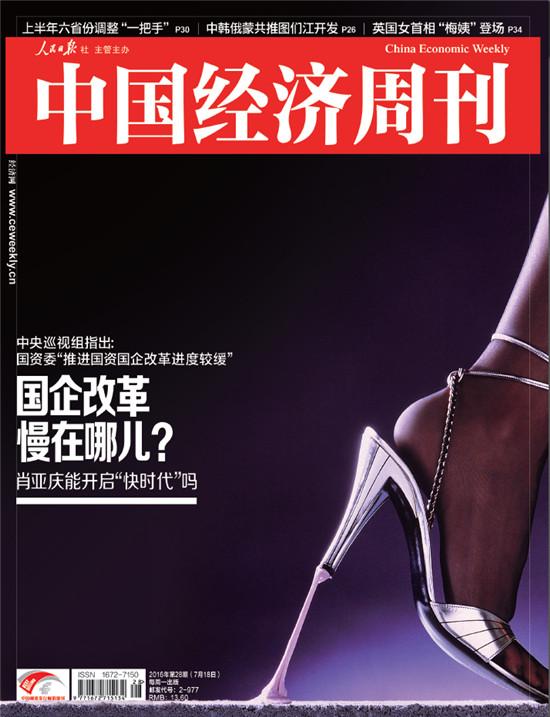 《国家经济周刊》 记者 曹煦 北京报导