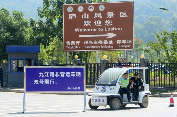 图为庐山风景区指示牌。 本文图片 视觉中国 资料