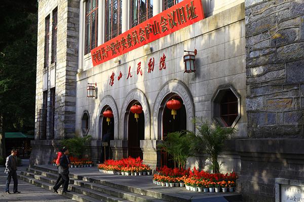 图为庐山会议旧址。