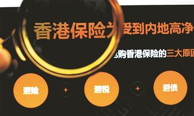 香港保险稳定的回报率吸引了内地不少的投资者 供图/东方IC