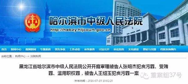 7月19日上午,哈尔滨市中级公民法院官网公布张明杰受审的音讯。 图/哈尔滨中院官网