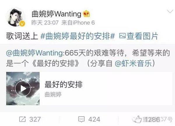 张明杰受审当天曲婉婷微博未更新,末了一条还是庭审前夕公布的歌曲《最棒的组织》。微博截图