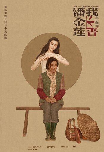 """《我不是潘金莲》曝新海报 范冰冰诠释""""另一个我"""""""
