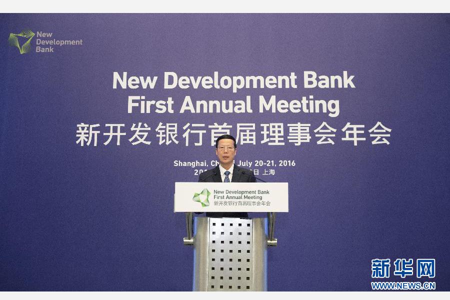 张高丽在金砖国家新开发银行首届理事会年会上强调 打造专业高效透明绿色开发机构 造福金砖国家和发展中国家人民