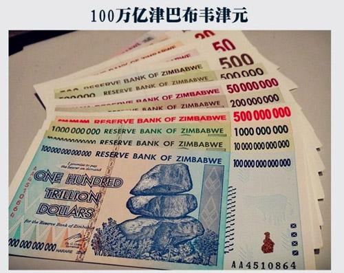 津巴布韦2009年发行的大额纸币