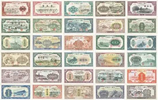 图为第一套人民币的一部分。