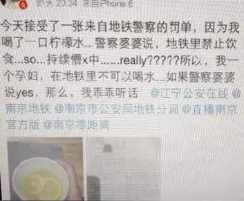 """南京一妊�D地�F上喝水 被�_�P�巍坝悬c冤"""""""