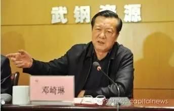 武汉钢铁集团原董事长邓崎琳