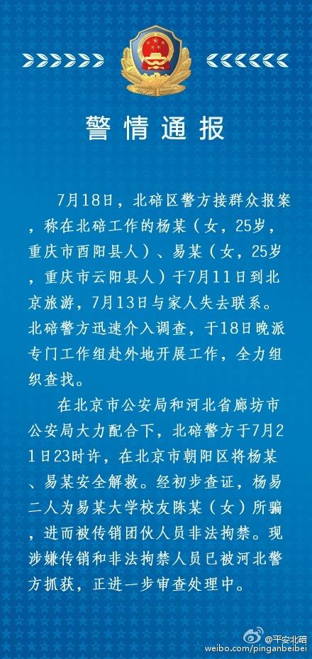 """7月21日晚上11时15分,上游新闻-重庆晨报记者接到杨庆父亲来电,表示两名女孩现在已经出来了,在北京等待警方去接,""""刚接到平安消息,立马给你们打了电话。"""""""