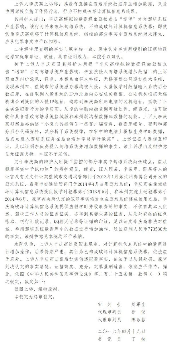 """江苏49家驾校""""刷学时""""被查,检方或倡议万余教员全副重考"""