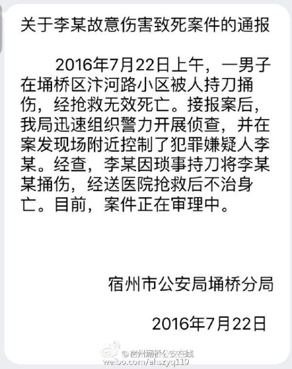 宿州市公安局埇桥分局案子传递。