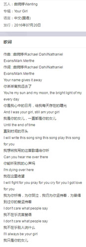 《Your Girl》歌词