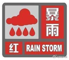 西安晋级公布暴雨白色预警
