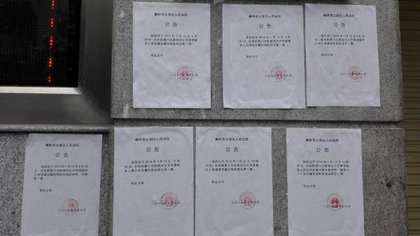 益阳系列司法腐败案8名被告人在郴州市北湖区法院开庭,法院张贴出开庭公告。 澎湃新闻记者 谭君 图