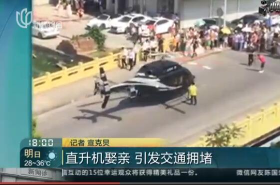 上海浦东一土豪结婚 直升机娶亲引发交通拥堵