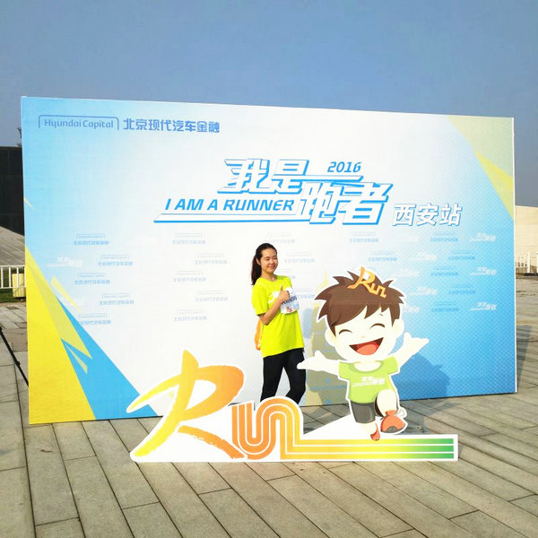 北京现代汽车金融 我是跑者 西安站开跑高清图片