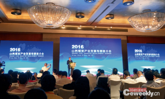 7月13日,山西煤炭产业发展专题推介会在京举行,山西省副省长王一新带领九大煤企亮相北京金融街。 《 中国经济周刊》记者 谢玮 摄