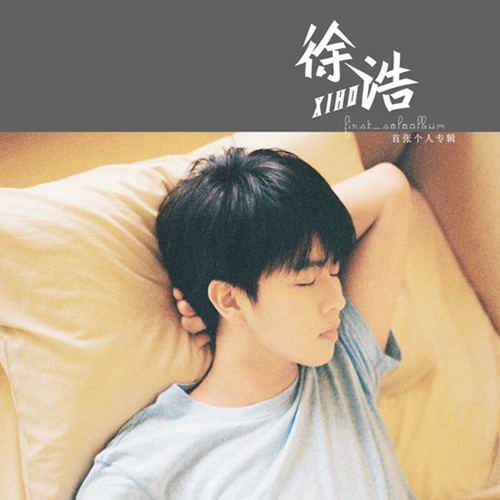 徐浩专辑封面图